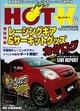 写真:『東海HOT-Kミーティング2013』の記事が、HOT-K vol.26号に載りました~♪