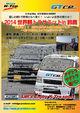 写真:2014世界軽トラサミットin鈴鹿 走行会参加受付 間もなく開始です!