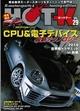 写真:HOT-K vol.29号に「世界軽トラサミットin鈴鹿走行会」掲載