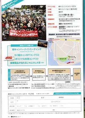 CCF20140903_00003.jpg