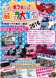 写真:11月23日(日)は大阪で「軽トラ大集合」あります!