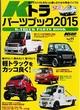 写真:軽トラ専用本 「Kトラパーツブック2015」が発売されました~!