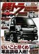 写真:軽トラカスタムマガジン VOL3 が発売されました!