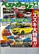 写真:「ベストカー プラス」に軽トラチューンの記事が掲載されました!