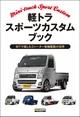 写真:新刊書籍『軽トラ スポーツカスタムブック』で あなたの軽トラ写真を募集しています♪