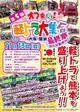 写真:『軽トラ大集合in大阪舞洲』にてアウトレット品の販売を行います♪