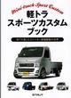 写真:『軽トラ スポーツカスタム ブック』 間もなく発売開始!