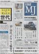 写真:日経MJ新聞に『Kトラワールドシリーズ』の記事が載りました♪