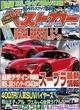 写真:「ベストカー」2月10日発売号に軽トラ特集が!