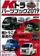 写真:本日発売の「Kトラ パーツブック2019」に最新デモカー載ってます!