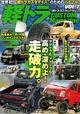 写真:『軽トラカスタムマガジン』Vol.7が本日発売されました!