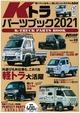 写真:軽トラパーツブック2021が発売されました!