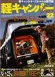 写真:軽キャンパーfan誌 vol.20に当社のパーツが紹介されました♪