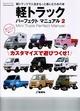 写真:軽トラムック本 『軽トラック パーフェクト マニュアル2』が出ました!