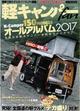 写真:軽キャンパーfan vol.25の「Let's DIY」コーナーに弊社登場!