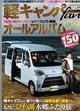 写真:軽キャンパーfan vol.29のLet's DIYコーナーで「S500PFrスタビ」が登場♪