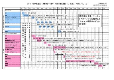 kousikituuti_17Rd3_No1a_timeschedule.jpg