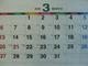 写真:2016年度暫定カレンダー