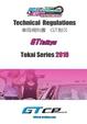 写真:2016年度 K耐久/GT耐久東海シリーズ レギュレーション